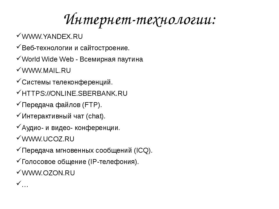 Интернет-технологии: WWW.YANDEX.RU Веб-технологии и сайтостроение. World Wide...