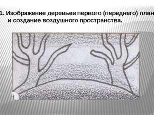 1. Изображение деревьев первого (переднего) плана и создание воздушного прост