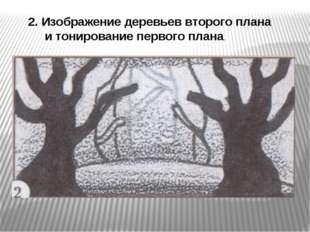 2. Изображение деревьев второго плана и тонирование первого плана.