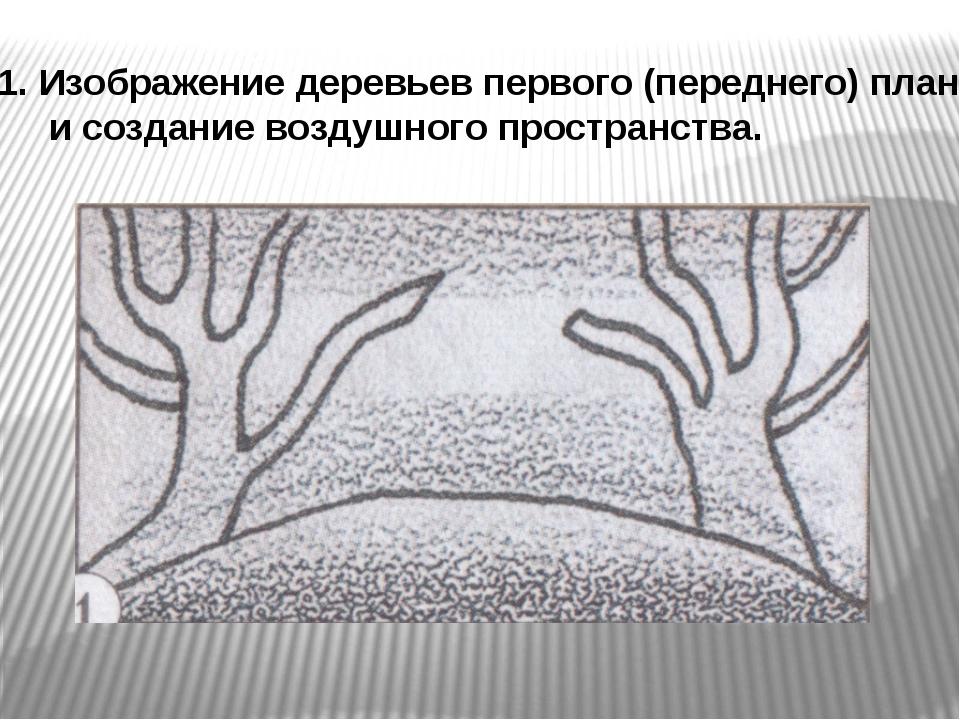 1. Изображение деревьев первого (переднего) плана и создание воздушного прост...