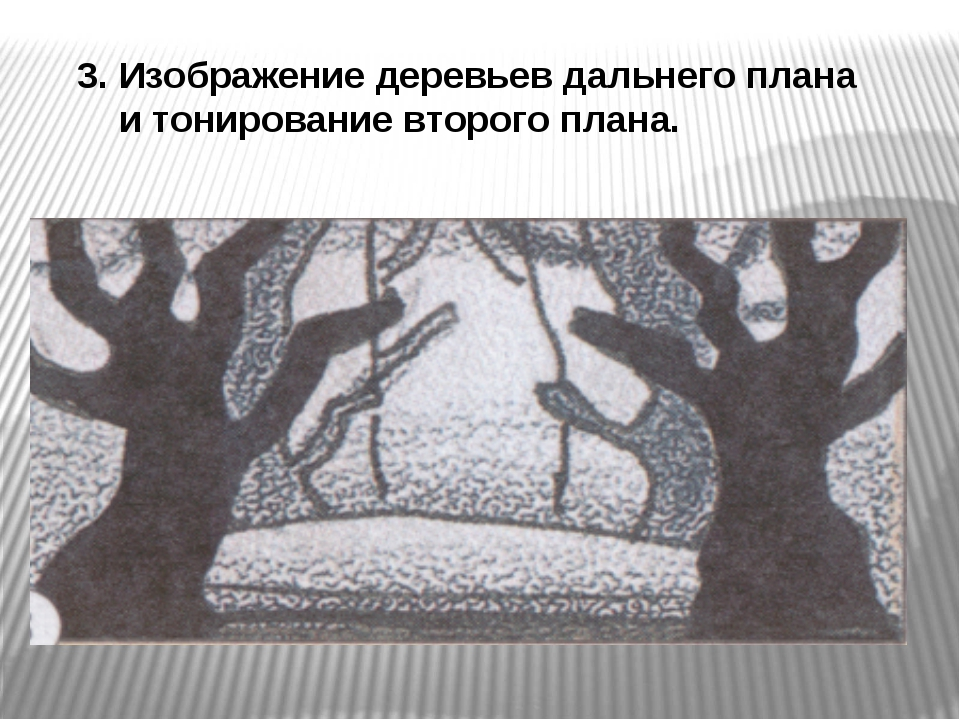 3. Изображение деревьев дальнего плана и тонирование второго плана.