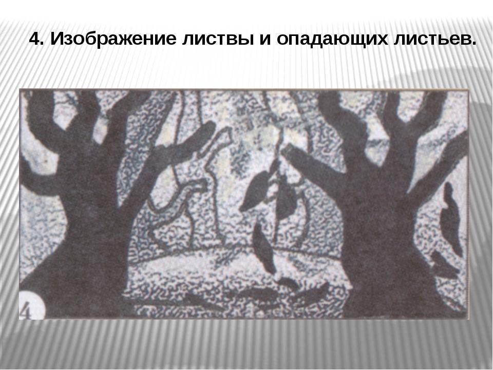 4. Изображение листвы и опадающих листьев.