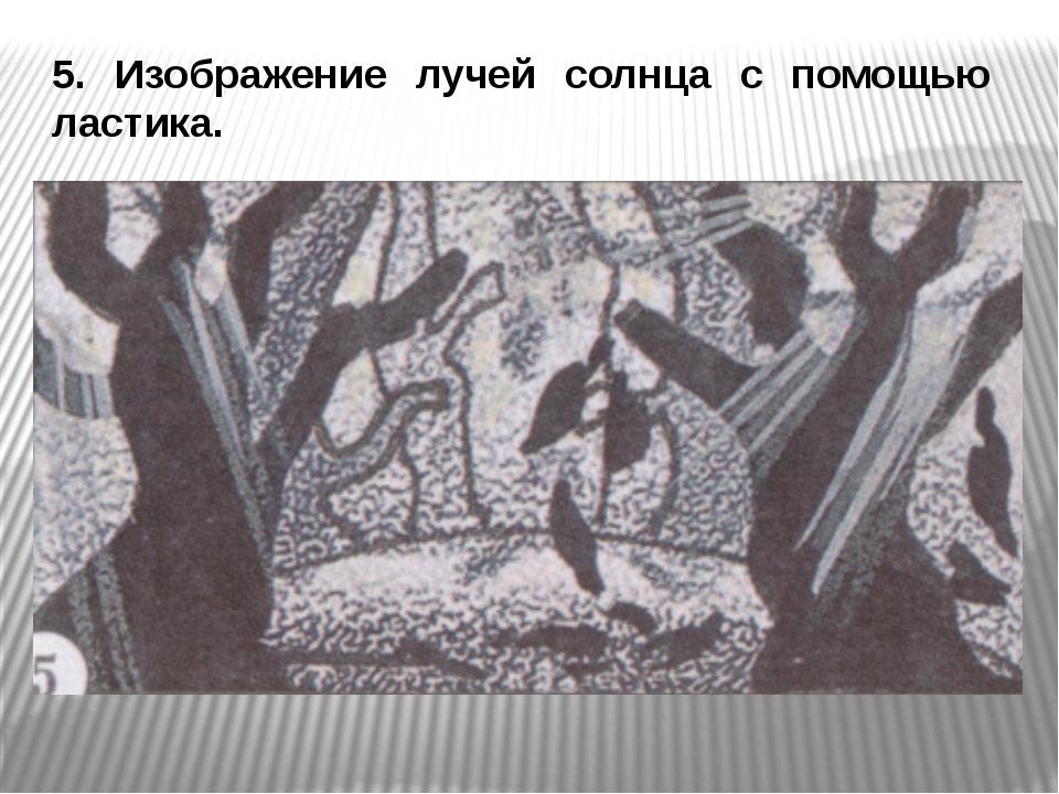 5. Изображение лучей солнца с помощью ластика.