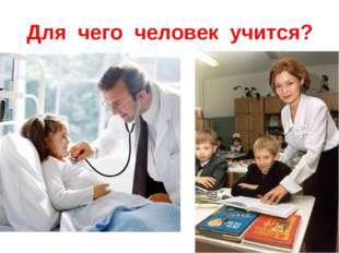 Для чего человек учится?