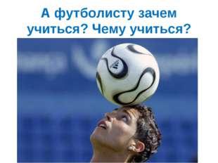 А футболисту зачем учиться? Чему учиться?