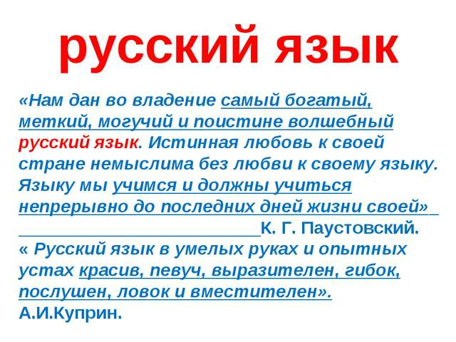 русский язык «Нам дан во владение самый богатый, меткий, могучий и поистине в...