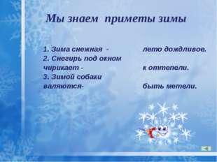 Мы знаем приметы зимы 1. Зима снежная - 2. Снегирь под окном чирикает - 3. Зи