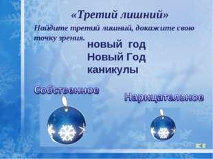 «Третий лишний» новый год Новый Год каникулы Найдите третий лишний, докажите