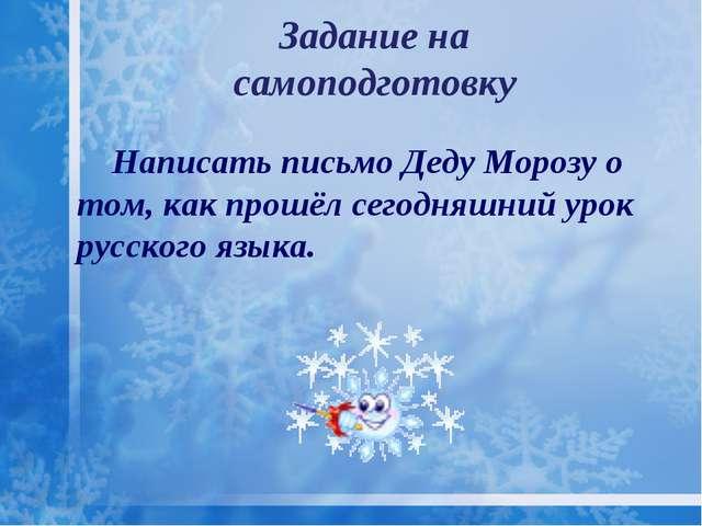 Написать письмо Деду Морозу о том, как прошёл сегодняшний урок русского языка...
