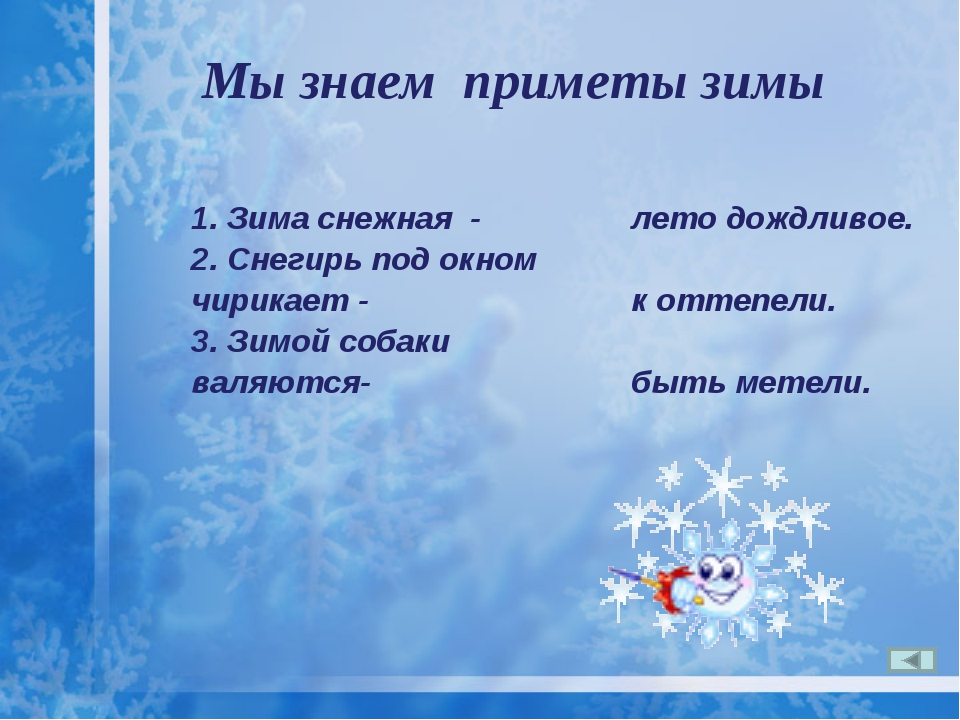 Мы знаем приметы зимы 1. Зима снежная - 2. Снегирь под окном чирикает - 3. Зи...