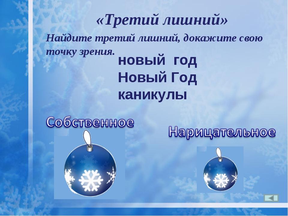 «Третий лишний» новый год Новый Год каникулы Найдите третий лишний, докажите...
