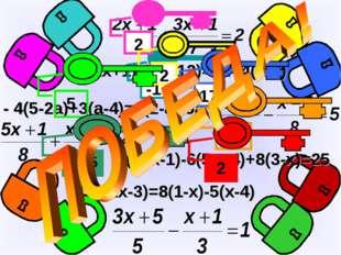 3(-2х+1)-2(х+13)=7х- 4(1-х) - 4(5-2а)+3(а-4)=6(2-а)-5а 3(12х-1)-6(5х+4)+8(3-х