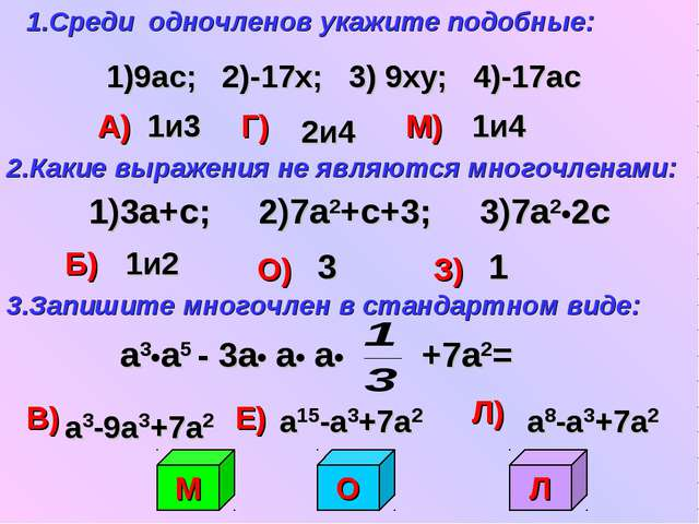 1.Среди одночленов укажите подобные: А) Г) М) 2.Какие выражения не являются м...