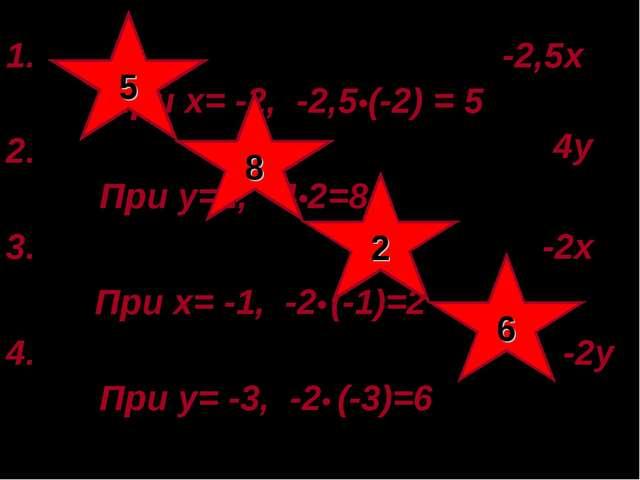 1. 2,5х•(3х-1)-1,5•(5х+2)+3х= -2,5х При х= -2, -2,5•(-2) = 5 2.0,15у•(у-4)-0,...