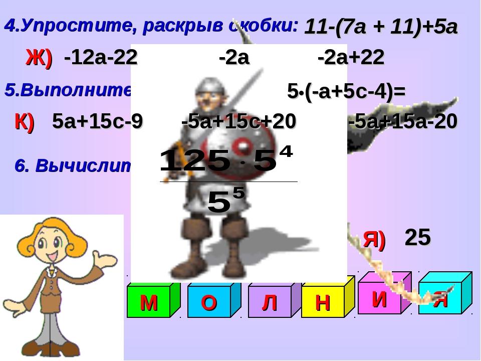 4.Упростите, раскрыв скобки: 11-(7а + 11)+5а Ж) Н) П) 5.Выполните умножение:...