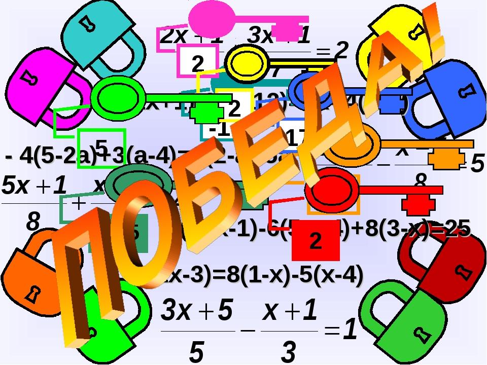 3(-2х+1)-2(х+13)=7х- 4(1-х) - 4(5-2а)+3(а-4)=6(2-а)-5а 3(12х-1)-6(5х+4)+8(3-х...