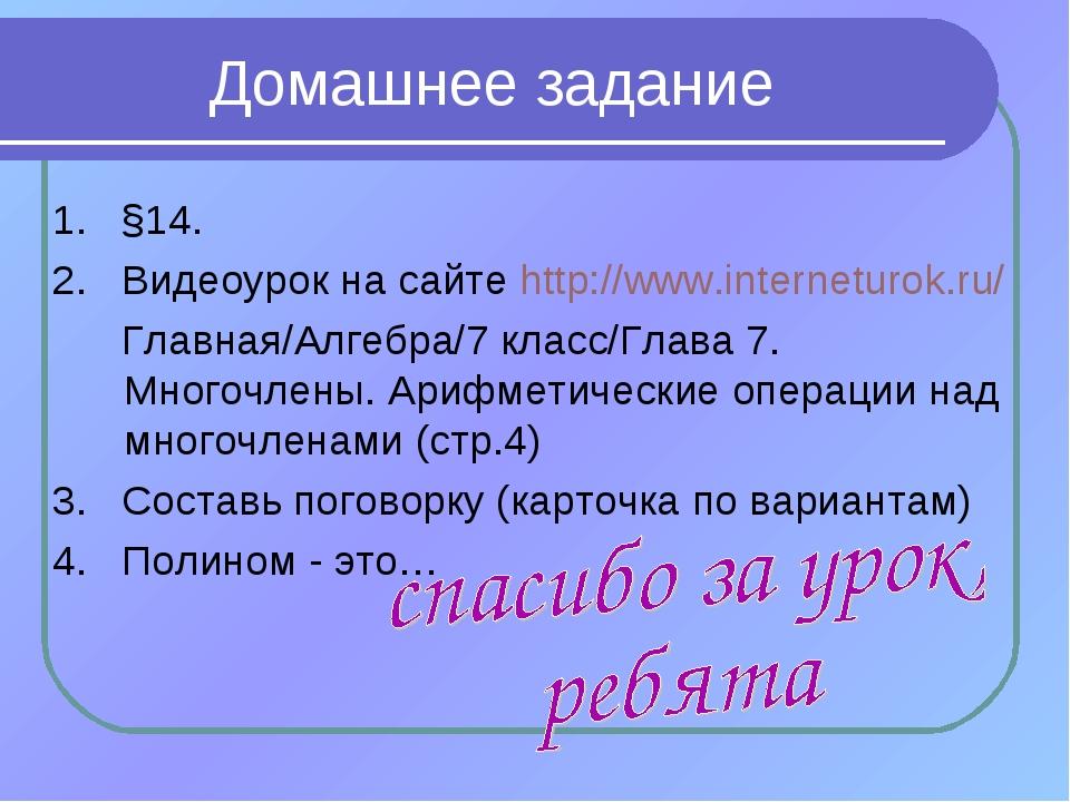Домашнее задание 1. §14. 2. Видеоурок на сайте http://www.interneturok.ru/ Гл...