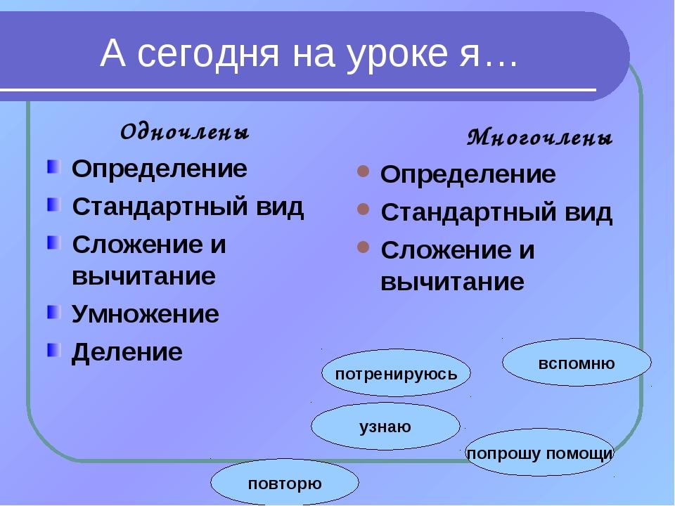 А сегодня на уроке я… Многочлены Определение Стандартный вид Сложение и вычит...