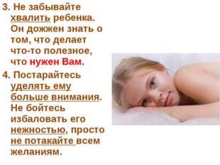3. Не забывайте хвалить ребенка. Он дожжен знать о том, что делает что-то пол