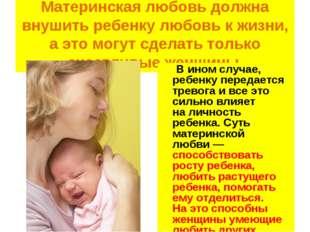 Материнская любовь должна внушить ребенку любовь кжизни, аэто могут сделать