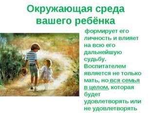 Окружающая среда вашего ребёнка формирует его личность ивлияет навсю его да