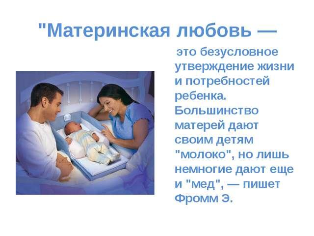 """""""Материнская любовь— это безусловное утверждение жизни ипотребностей ребенк..."""