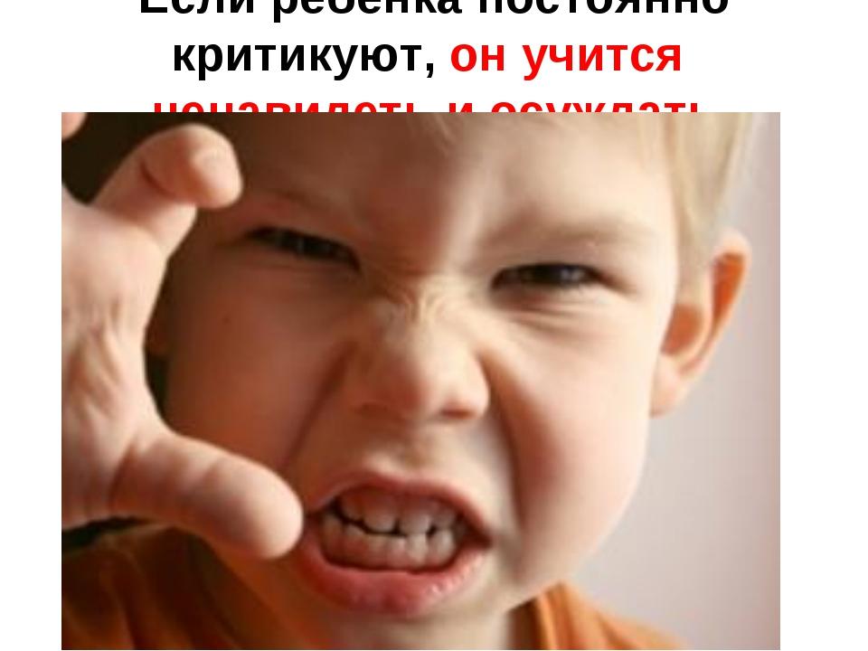 Если ребёнка постоянно критикуют, он учится ненавидеть и осуждать