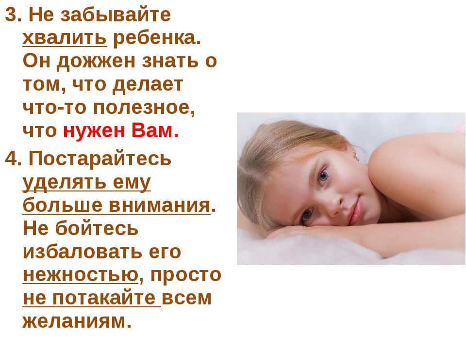 3. Не забывайте хвалить ребенка. Он дожжен знать о том, что делает что-то пол...