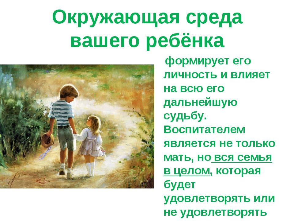 Окружающая среда вашего ребёнка формирует его личность ивлияет навсю его да...