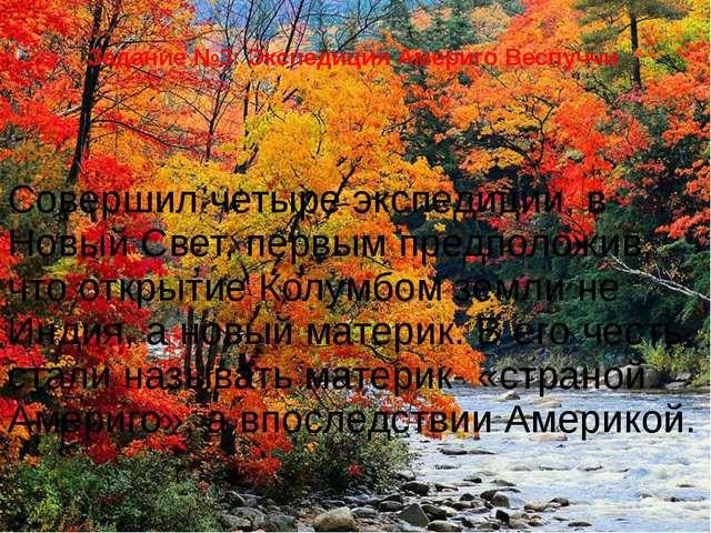 Задание №3: Экспедиция Америго Веспуччи  Совершил четыре экспедиции, в Новы...