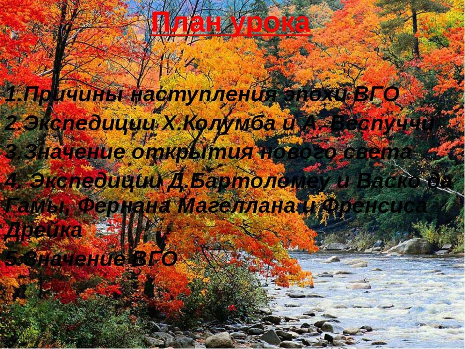 План урока 1.Причины наступления эпохи ВГО 2.Экспедиции Х.Колумба и А. Веспуч...