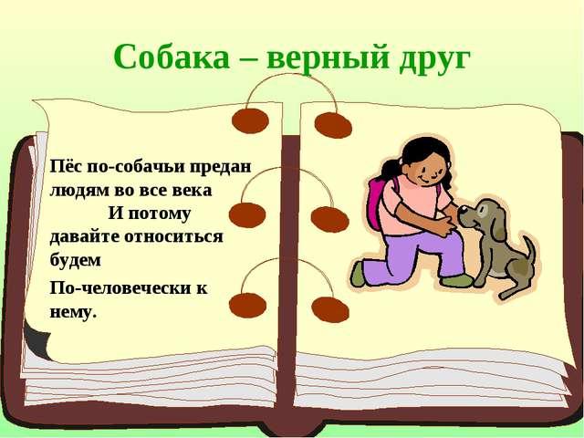 Собака – верный друг Пёс по-собачьи предан людям во все века И потому давайте...