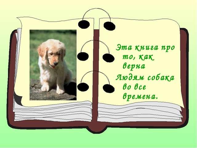 Эта книга про то, как верна Людям собака во все времена.