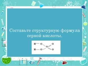 Составим структурную формулу фосфорной кислоты: H3РO4 Пишут один под другим а