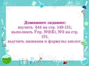 Домашнее задание: изучить §44 на стр. 149-151; выполнить Упр. №2(Б), №3 на ст