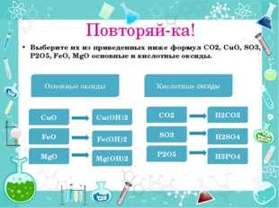 Повторяй-ка! Выберите их из приведенных ниже формул CO2, CuO, SO3, P2O5, FeO,