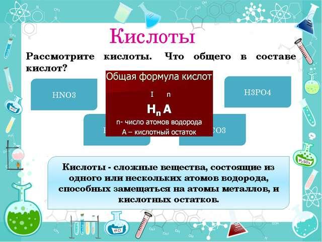 Кислоты Рассмотрите кислоты. Что общего в составе кислот? HNO3 H2SO4 HCl H3P...