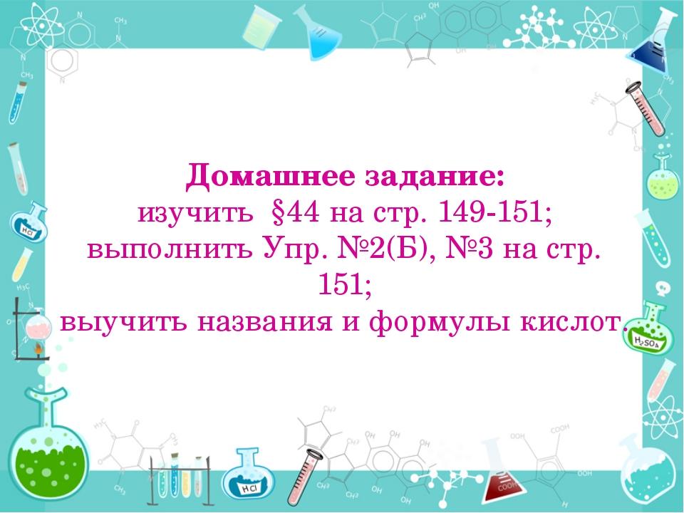 Домашнее задание: изучить §44 на стр. 149-151; выполнить Упр. №2(Б), №3 на ст...