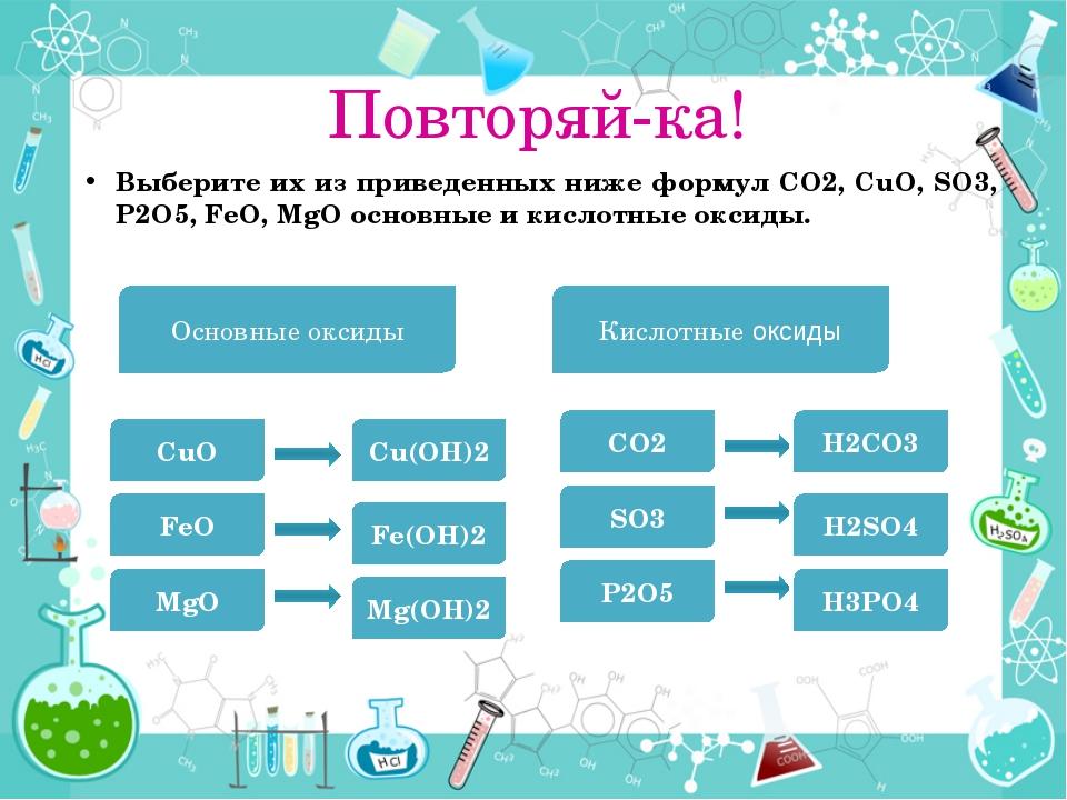 Повторяй-ка! Выберите их из приведенных ниже формул CO2, CuO, SO3, P2O5, FeO,...