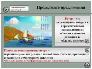 Домашнее задание §39, Рабочая тетрадь стр. 68, задания 5,6 Творческое задание
