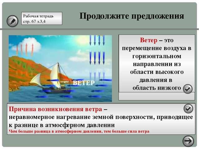 Домашнее задание §39, Рабочая тетрадь стр. 68, задания 5,6 Творческое задание...