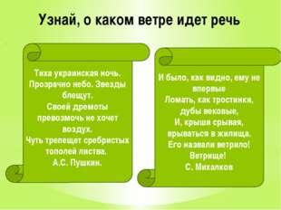Узнай, о каком ветре идет речь Тиха украинская ночь. Прозрачно небо. Звезды б