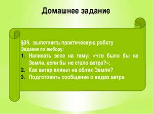 Домашнее задание §39, выполнить практическую работу Задание по выбору: Написа
