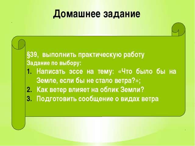 Домашнее задание §39, выполнить практическую работу Задание по выбору: Написа...