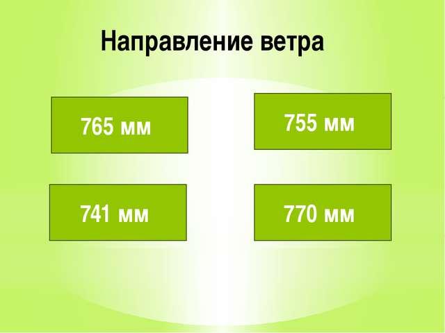 Направление ветра 765 мм 755 мм 741 мм 770 мм
