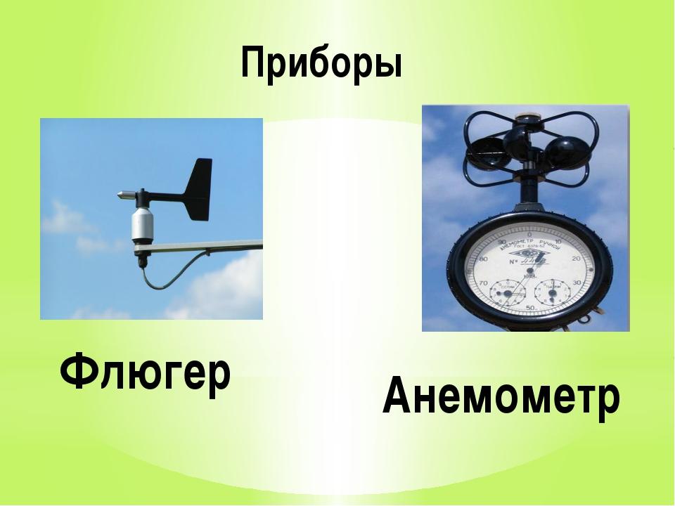 Приборы 1. Флюгер Анемометр