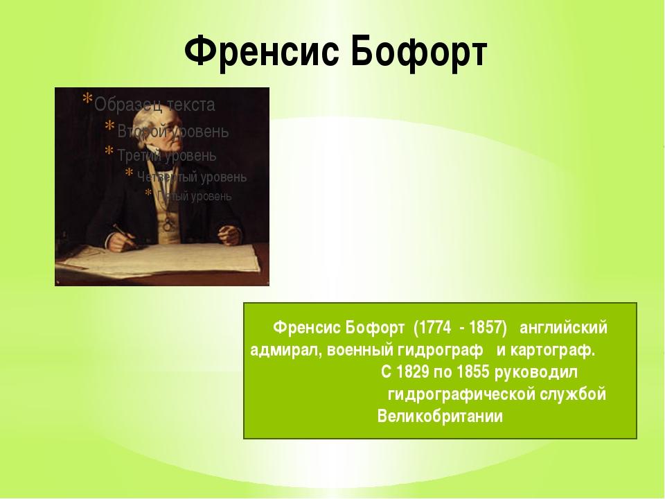 Френсис Бофорт Френсис Бофорт (1774 - 1857) английский адмирал, военный гидро...