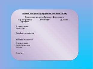Задание: пользуясь параграфом 41, заполните таблицу Взаимосвязь процессов дых