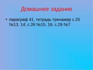 Домашнее задание параграф 41, тетрадь-тренажер с.25 №13, 14; с.26 №15, 16; с.