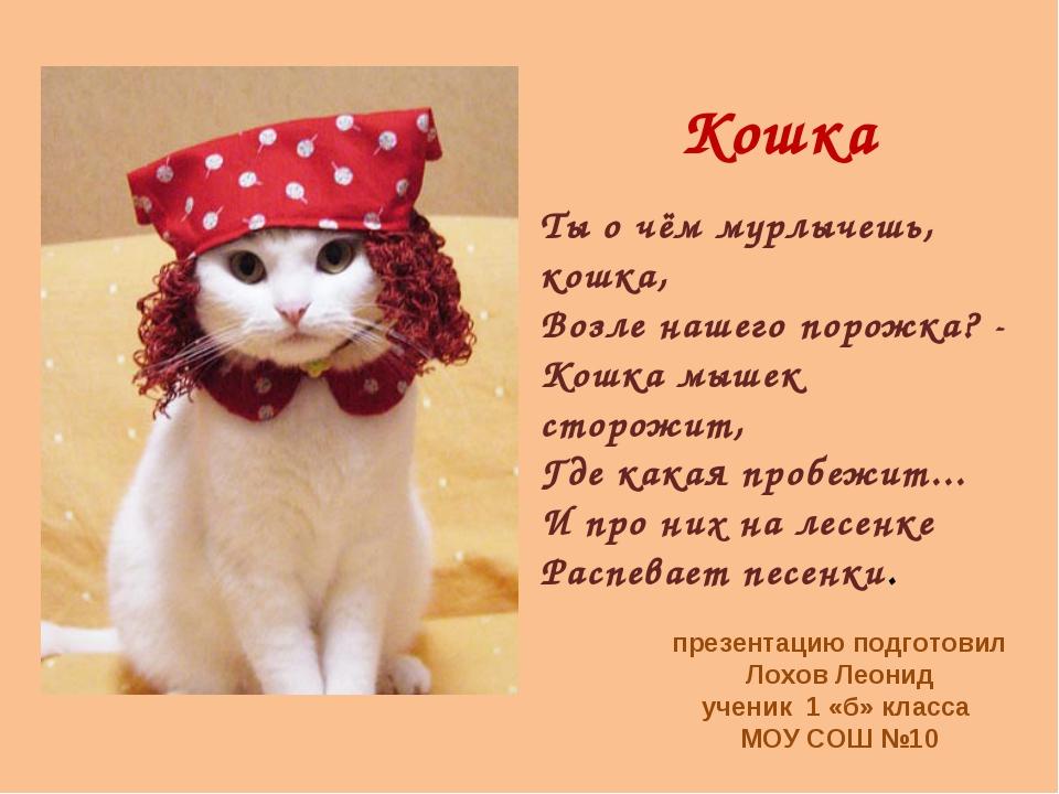 Кошка Ты о чём мурлычешь, кошка, Возле нашего порожка? - Кошка мышек сторожит...